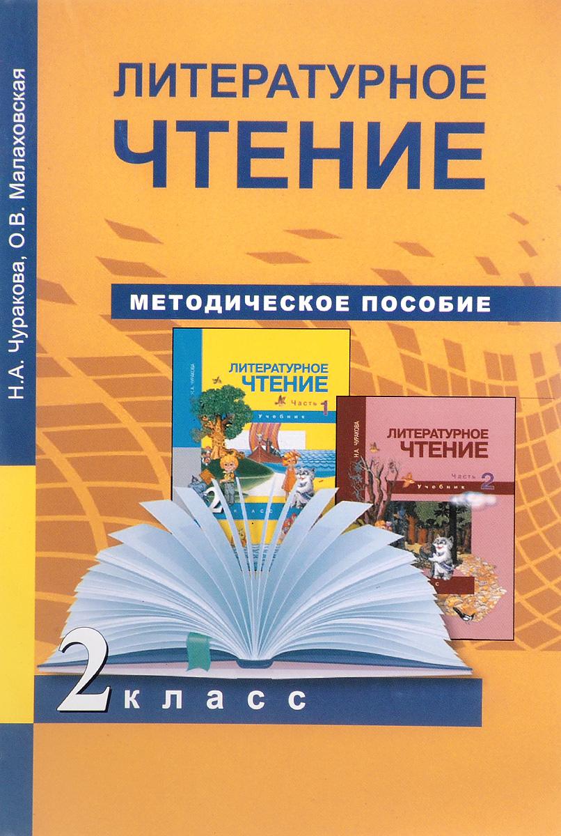 Zakazat.ru: Литературное чтение. 2 класс. Методическое пособие. Н. А. Чуракова, О. В. Малаховская