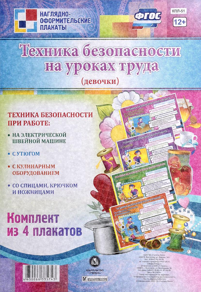 Техника безопасности на уроках труда. Девочки (комплект из 4 плакатов) плакаты по техники безопасности где