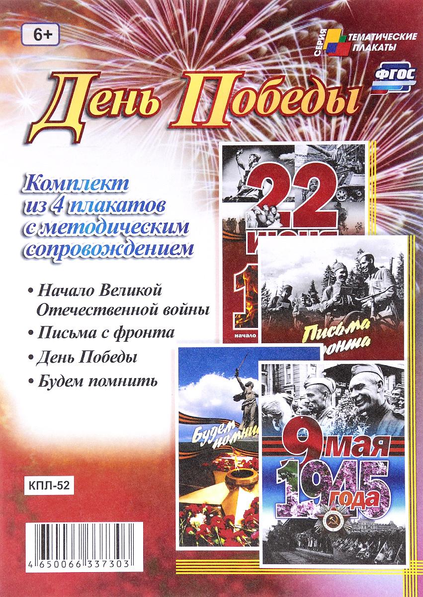 День Победы (комплект из 4 плакатов) комплект плакатов день победы фгос
