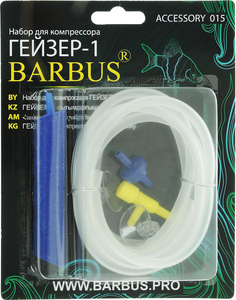 Набор для компрессора Barbus Гейзер-1, 5 предметовAccessory 015Набор для компрессора Barbus Гейзер-1 состоит изшланга, распылителя, краника, обратного клапана и присоски. Набор выполнен из высококачественных материалов и предназначен для поддержания кислородного баланса в воде. Длина шланга: 2 м.