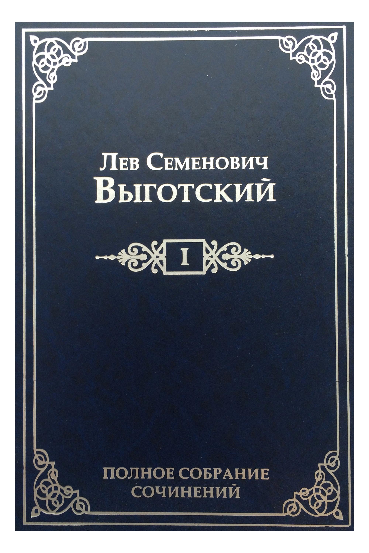 Л. С. Выготский Л. С. Выготский. Полное собрание сочинений в 16 томах. Том 1. Драматургия и театр