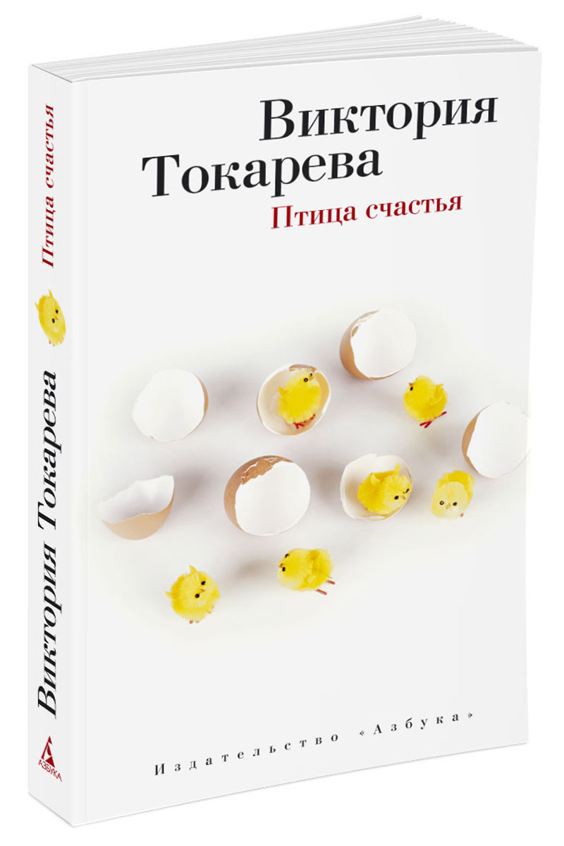 Виктория Токарева Птица счастья человек без свойств отзывы