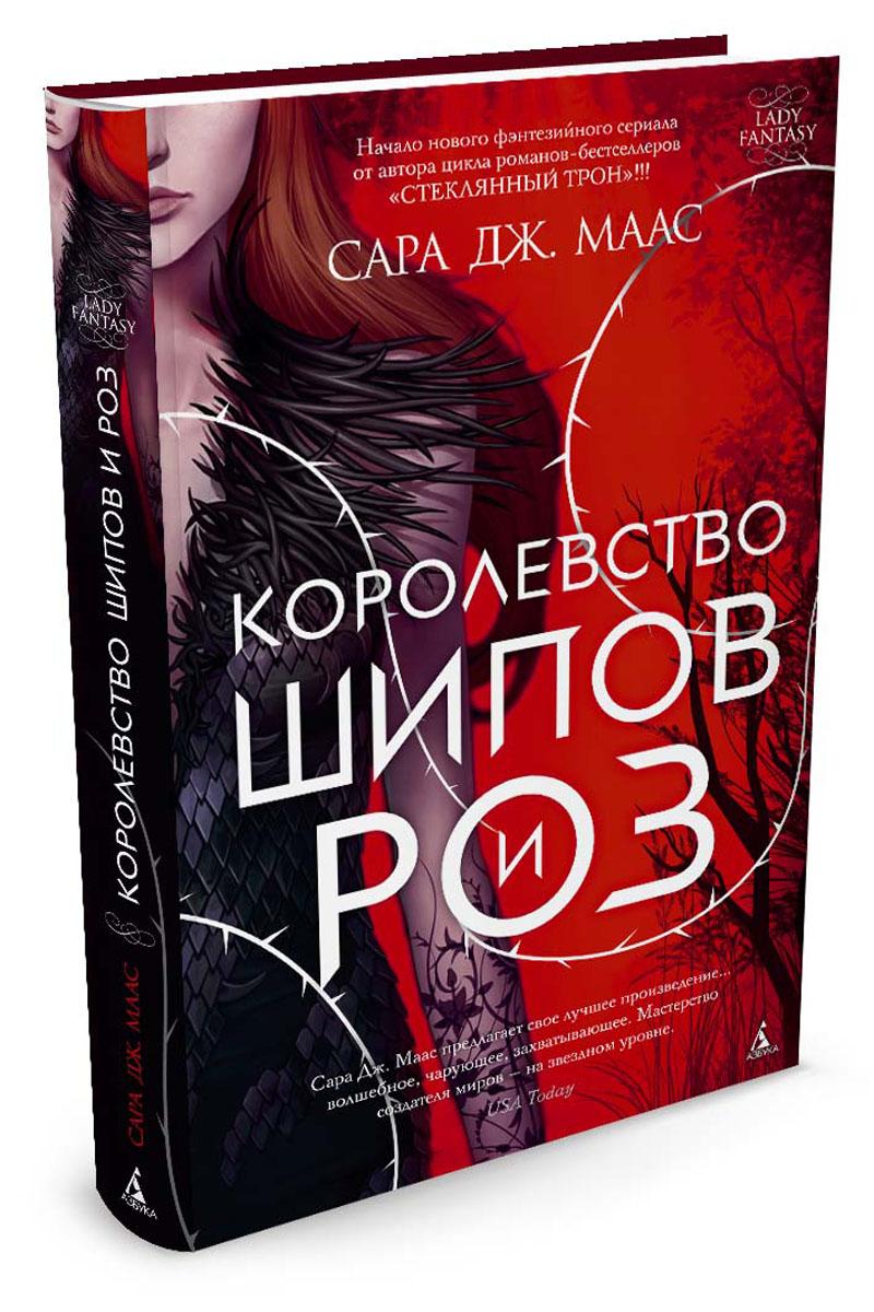9785389115859 - Сара Дж. Маас: Королевство шипов и роз - Книга