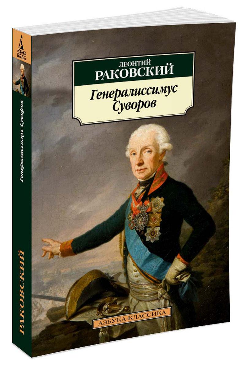 Леонтий Раковский Генералиссимус Суворов раковский л генералиссимус суворов