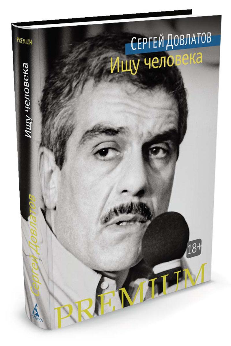 Фото Сергей Довлатов Ищу человека ISBN: 978-5-389-11951-2