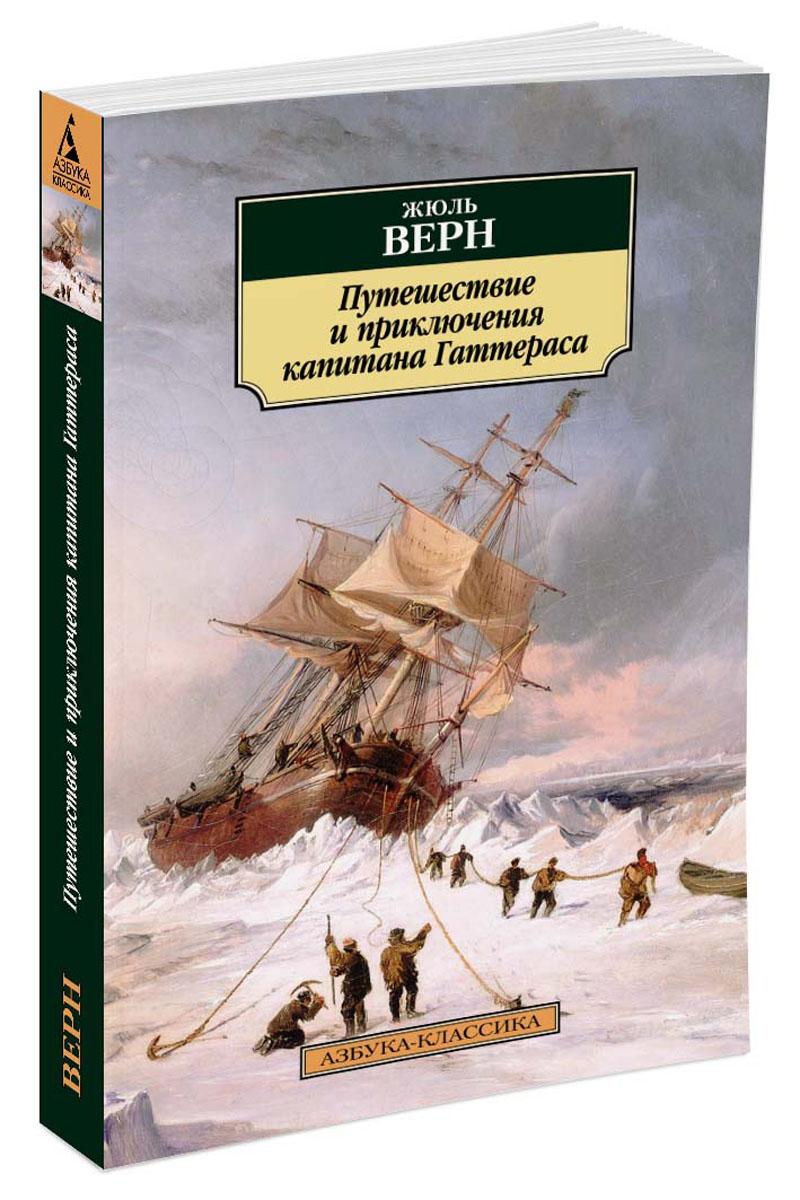 Жюль Верн Путешествие и приключения капитана Гаттераса жюль верн север против юга сквозь блокаду