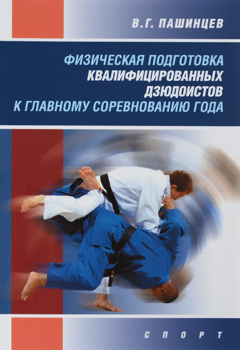 Физическая подготовка квалифицированных дзюдоистов к главному соревнованию года. В. Г. Пашинцев