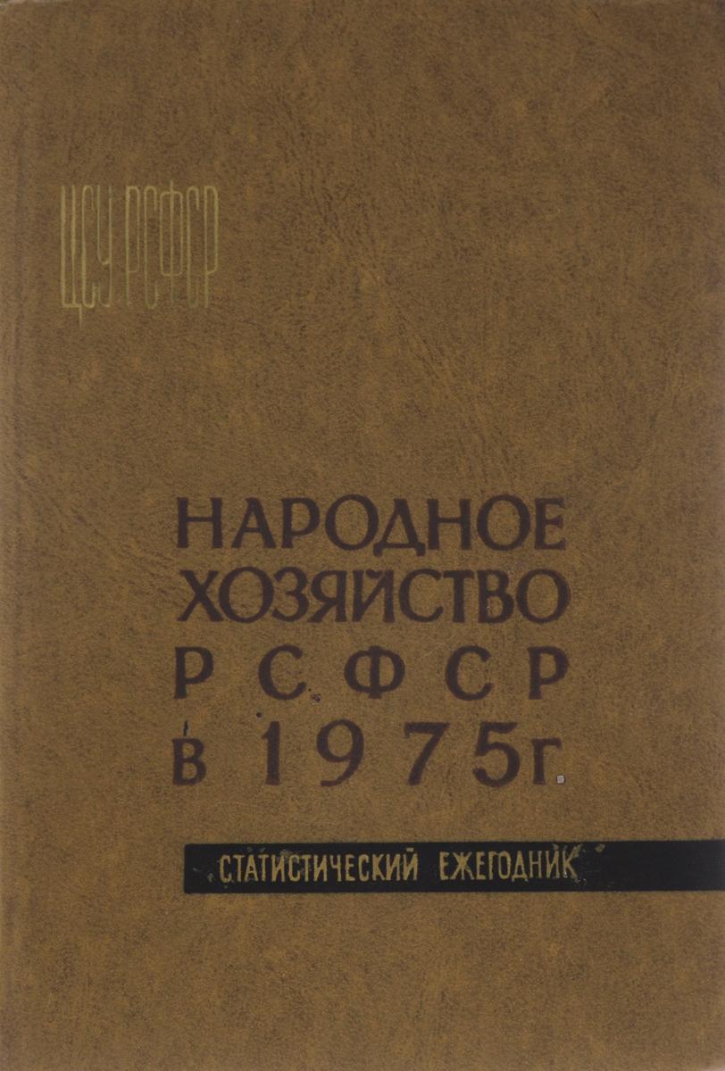 Народное хозяйство РСФСР в 1975 г.