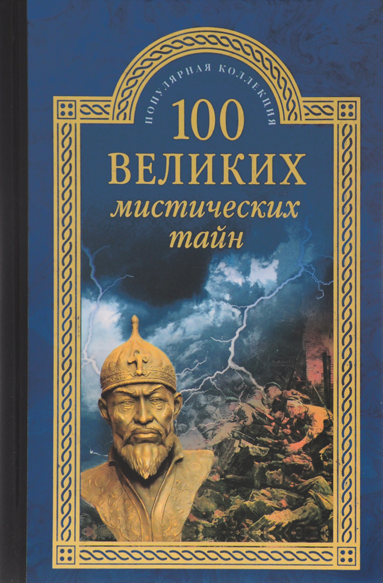 100 великих мистических тайн николай непомнящий 100 великих тайн древнего мира