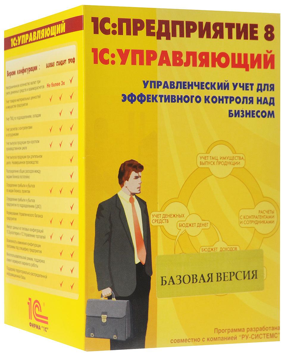 1С:Предприятие 8. Управляющий. Базовая версия и в осипова финансовый учет сборник задач