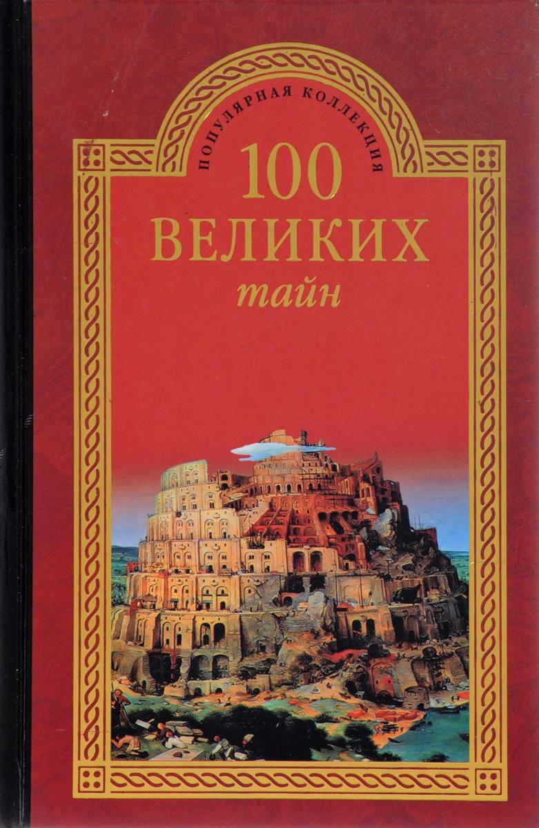 100 великих тайн николай непомнящий 100 великих тайн древнего мира