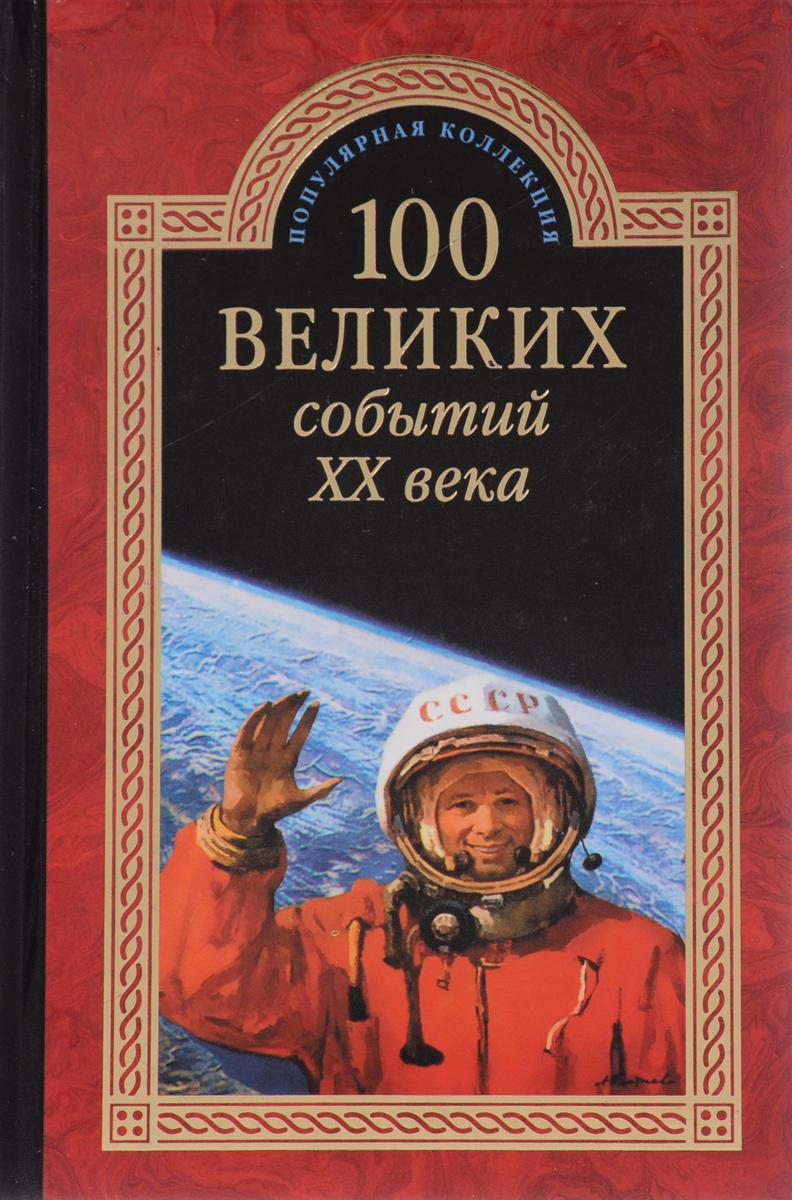 100 великих событий XX века pamuk 100