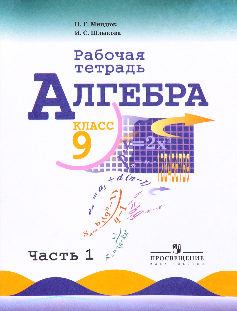 Н. Г. Миндюк, И. С. Шлыкова Алгебра. 9 класс. Рабочая тетрадь. В 2 частях. Часть 1