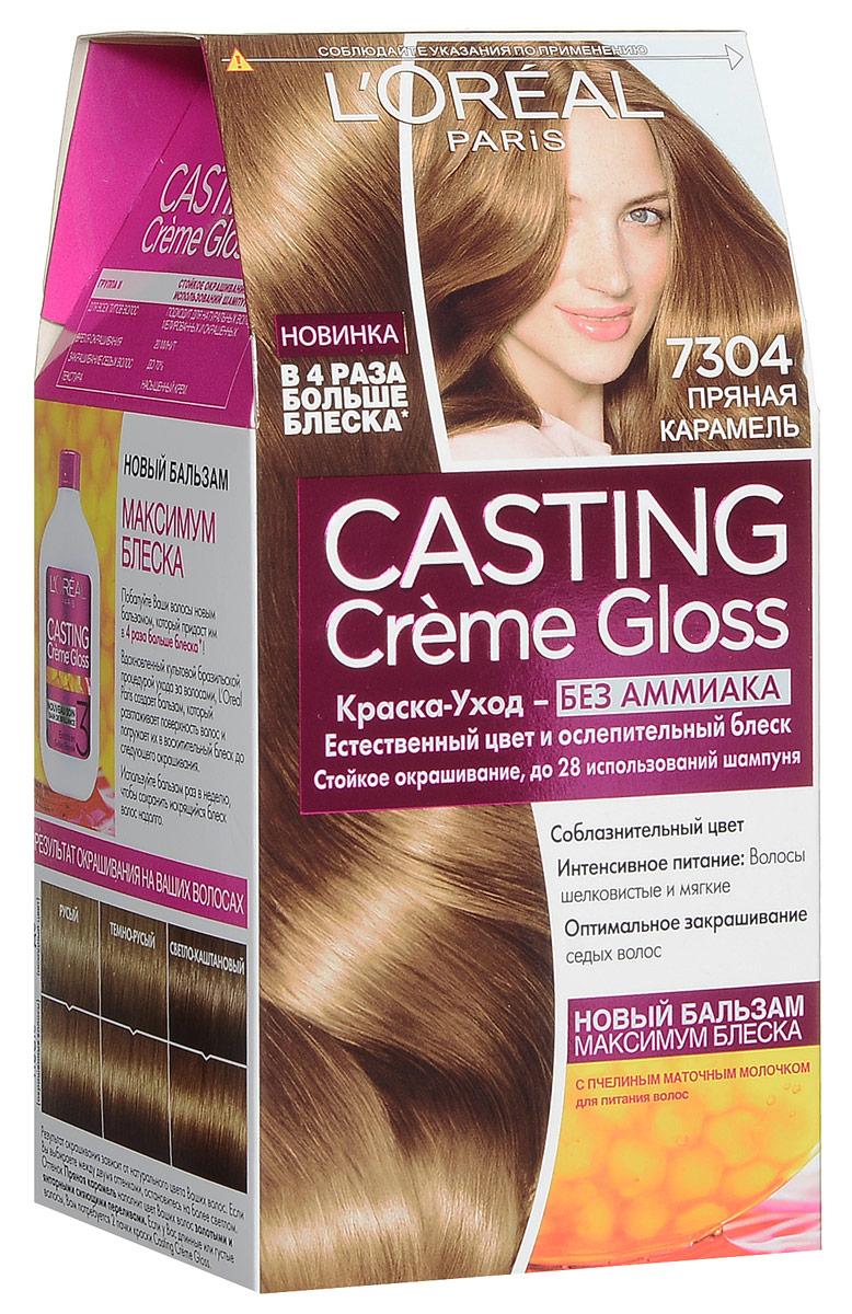 LOreal Paris Стойкая краска-уход для волос Casting Creme Gloss без аммиака, оттенок 7304, Пряная карамельA8005227Окрашивание волос превращается в настоящую процедуру ухода, сравнимую с оздоровлением волос в салоне красоты. Уникальный состав краски во время окрашивания защищает структуру волос от повреждения, одновременно ухаживая и разглаживая их по всей длине.Сохранить и усилить эффект шелковых блестящих волос после окрашивания позволит использование Нового бальзама Максимум Блеска, обогащенного пчелинным маточным молочком, который питает и разглаживает волосы, придавая им в 4 раза больше блеска неделю за неделей. В состав упаковки входит: красящий крем без аммиака (48 мл), тюбик с проявляющим молочком (72 мл), флакон с бальзамом для волос «Максимум Блеска» (60 мл), пара перчаток, инструкция по применению.1. Соблазнительный цвет и блеск 2. Стойкий цвет 3. Закрашивание седых волос 4. Ухаживает за волосами во время окрашивания 5. Без аммиака
