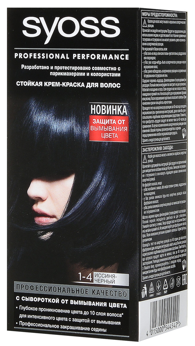 Крем-краска Syoss Color 1-4. Иссиня-черный93931021Стойкая крем-краска Syoss Color для волос с флаконом-аппликатором. Syoss Color - стойкая краска для волос профессионального качества, разработанная и протестированная совместнос парикмахерами-стилистами и колористами специально для домашнего использования. Высокоэффективная формула закрепляет интенсивные цветовые пигменты глубоко внутри волоса, обеспечивая насыщенный, точный результат окрашивания и блеск волос, а также превосходное закрашивание седины.Комплекс Nutri-Care с провитамином В5 и пшеничным протеином способствует восстановлению волос и защищает их поверхность - для здоровых, сильных и блестящих волос. Профессиональное качество окрашивания с профессиональным миксом интенсивныхцветовых пигментов: Насыщенный цвет и блеск; Точный результат окрашивания; Превосходное закрашивание седины; Здоровые, сияющие волосы. Характеристики:Номер краски: 1-4.Цвет: иссиня-черный.Степень стойкости: 3 (обеспечивает стойкое окрашивание).Объем окрашивающего крема: 50 мл.Объем проявляющегося молочка: 50 мл.Объем кондиционера: 15 мл.Производитель: Германия. В комплекте: 1 тюбик с окрашивающим кремом, 1 флакон-аппликатор с проявляющим молочком, 1 саше с кондиционером, 1 пара перчаток, инструкция по применению. Товар сертифицирован.ВНИМАНИЕ! Продукт может вызвать аллергическую реакцию, которая в редких случаях может нанести серьезный вред вашему здоровью. Проконсультируйтесь с врачом-специалистом передприменениемлюбых окрашивающих средств.