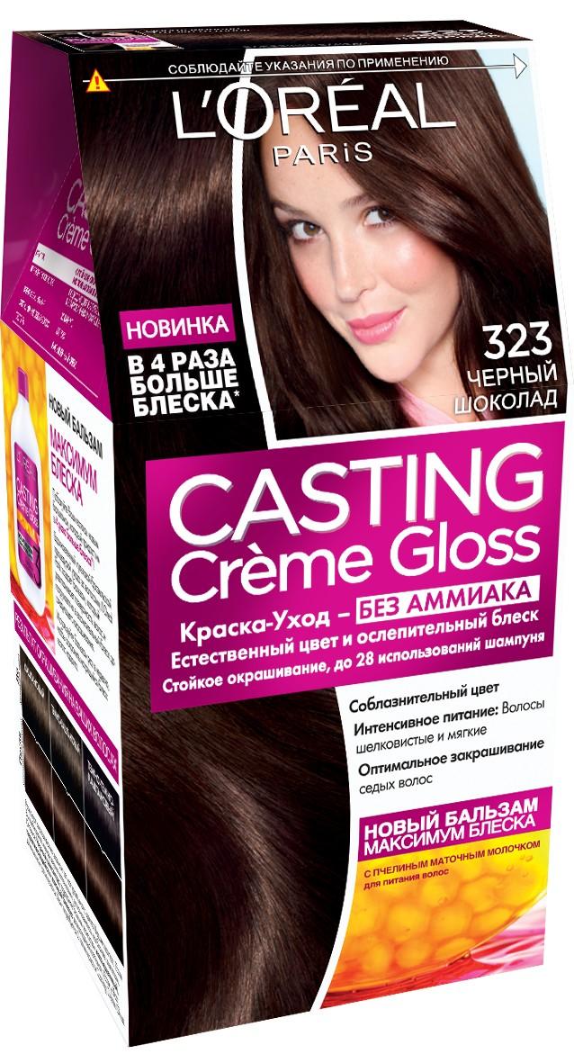 LOreal Paris Стойкая краска-уход для волос Casting Creme Gloss без аммиака, оттенок 323, Черный шоколадA5776327Окрашивание волос превращается в настоящую процедуру ухода, сравнимую с оздоровлением волос в салоне красоты. Уникальный состав краски во время окрашивания защищает структуру волос от повреждения, одновременно ухаживая и разглаживая их по всей длине.Сохранить и усилить эффект шелковых блестящих волос после окрашивания позволит использование Нового бальзама Максимум Блеска, обогащенного пчелинным маточным молочком, который питает и разглаживает волосы, придавая им в 4 раза больше блеска неделю за неделей.В состав упаковки входит: красящий крем без аммиака (48 мл), тюбик с проявляющим молочком (72 мл), флакон с бальзамом для волос «Максимум Блеска» (60 мл), пара перчаток, инструкция по применению.1. Соблазнительный цвет и блеск 2. Стойкий цвет 3. Закрашивание седых волос 4. Ухаживает за волосами во время окрашивания 5. Без аммиака