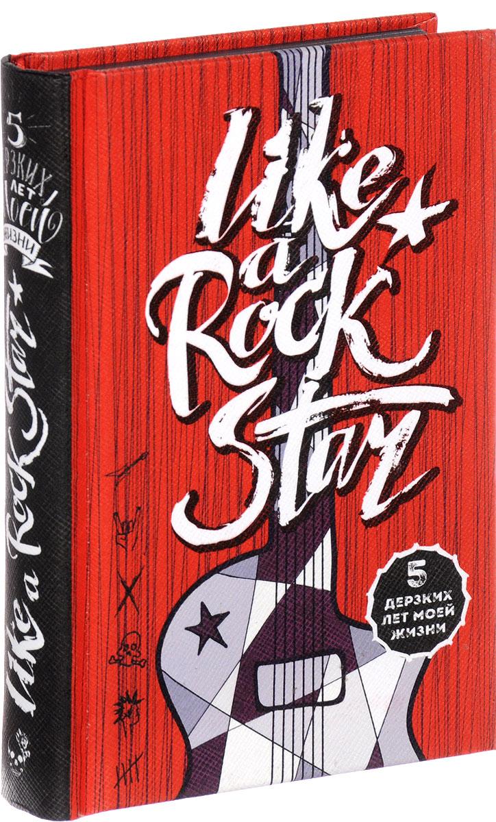 Like a Rock Star. 5 дерзких лет моей жизни книги эксмо пятибук iamazing 5 лучших лет моей жизни