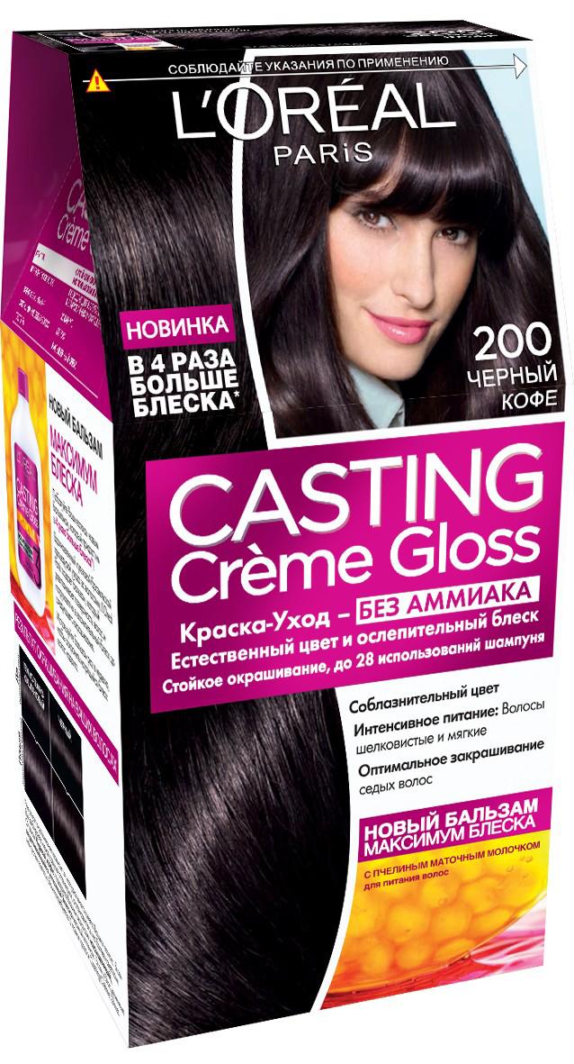 LOreal Paris Стойкая краска-уход для волос Casting Creme Gloss без аммиака, оттенок 200, Черный кофеA5773927Окрашивание волос превращается в настоящую процедуру ухода, сравнимую с оздоровлением волос в салоне красоты. Уникальный состав краски во время окрашивания защищает структуру волос от повреждения, одновременно ухаживая и разглаживая их по всей длине.Сохранить и усилить эффект шелковых блестящих волос после окрашивания позволит использование Нового бальзама Максимум Блеска, обогащенного пчелинным маточным молочком, который питает и разглаживает волосы, придавая им в 4 раза больше блеска неделю за неделей. В состав упаковки входит: красящий крем без аммиака (48 мл), тюбик с проявляющим молочком (72 мл), флакон с бальзамом для волос «Максимум Блеска» (60 мл), пара перчаток, инструкция по применению.1. Соблазнительный цвет и блеск 2. Стойкий цвет 3. Закрашивание седых волос 4. Ухаживает за волосами во время окрашивания 5. Без аммиака