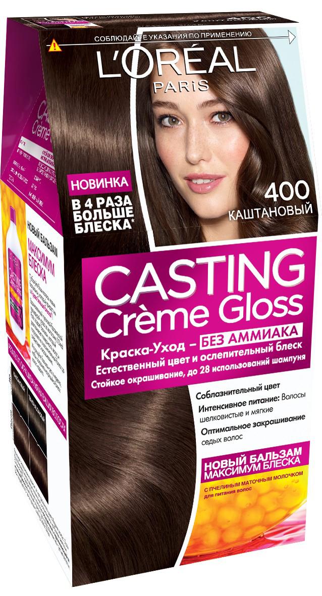 LOreal Paris Стойкая краска-уход для волос Casting Creme Gloss без аммиака, оттенок 400, Каштан81284301Окрашивание волос превращается в настоящую процедуру ухода, сравнимую с оздоровлением волос в салоне красоты. Уникальный состав краски во время окрашивания защищает структуру волос от повреждения, одновременно ухаживая и разглаживая их по всей длине.Сохранить и усилить эффект шелковых блестящих волос после окрашивания позволит использование Нового бальзама Максимум Блеска, обогащенного пчелинным маточным молочком, который питает и разглаживает волосы, придавая им в 4 раза больше блеска неделю за неделей.В состав упаковки входит: красящий крем без аммиака (48 мл), тюбик с проявляющим молочком (72 мл), флакон с бальзамом для волос «Максимум Блеска» (60 мл), пара перчаток, инструкция по применению.1. Соблазнительный цвет и блеск 2. Стойкий цвет 3. Закрашивание седых волос 4. Ухаживает за волосами во время окрашивания 5. Без аммиака
