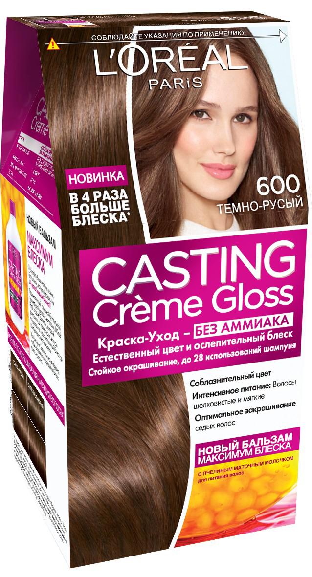LOreal Paris Стойкая краска-уход для волос Casting Creme Gloss без аммиака, оттенок 600, Темно-русыйA5774827Окрашивание волос превращается в настоящую процедуру ухода, сравнимую с оздоровлением волос в салоне красоты. Уникальный состав краски во время окрашивания защищает структуру волос от повреждения, одновременно ухаживая и разглаживая их по всей длине.Сохранить и усилить эффект шелковых блестящих волос после окрашивания позволит использование Нового бальзама Максимум Блеска, обогащенного пчелинным маточным молочком, который питает и разглаживает волосы, придавая им в 4 раза больше блеска неделю за неделей.В состав упаковки входит: красящий крем без аммиака (48 мл), тюбик с проявляющим молочком (72 мл), флакон с бальзамом для волос «Максимум Блеска» (60 мл), пара перчаток, инструкция по применению.1. Соблазнительный цвет и блеск 2. Стойкий цвет 3. Закрашивание седых волос 4. Ухаживает за волосами во время окрашивания 5. Без аммиака
