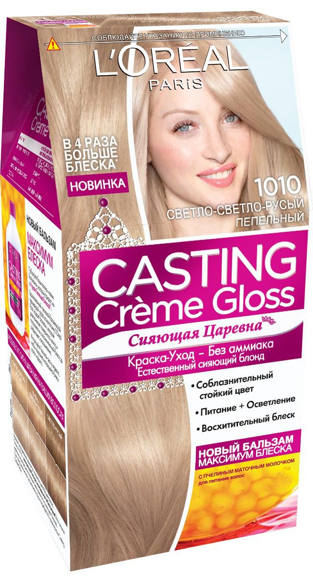 LOreal Paris Краска для волос Casting Creme Gloss без аммиака, оттенок 1010, Светло-светло-русый пепельный, 254 млA5777028Окрашивание волос превращается в настоящую процедуру ухода, сравнимую с оздоровлением волос в салоне красоты. Уникальный состав краски во время окрашивания защищает структуру волос от повреждения, одновременно ухаживая и разглаживая их по всей длине.Сохранить и усилить эффект шелковых блестящих волос после окрашивания позволит использование Нового бальзама Максимум Блеска, обогащенного пчелиным маточным молочком, который питает и разглаживает волосы, придавая им в 4 раза больше блеска неделю за неделей.В состав упаковки входит: красящий крем без аммиака (48 мл), тюбик с проявляющим молочком (72 мл), флакон с бальзамом для волос «Максимум Блеска» (60 мл), пара перчаток, инструкция по применению.1. Соблазнительный цвет и блеск 2. Стойкий цвет 3. Закрашивание седых волос 4. Ухаживает за волосами во время окрашивания 5. Без аммиака