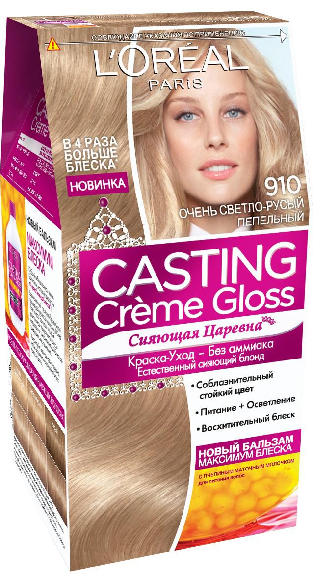 LOreal Paris Краска для волос Casting Creme Gloss без аммиака, оттенок 910, Очень светло-русый пепельный, 254 млA5777228Окрашивание волос превращается в настоящую процедуру ухода, сравнимую с оздоровлением волос в салоне красоты. Уникальный состав краски во время окрашивания защищает структуру волос от повреждения, одновременно ухаживая и разглаживая их по всей длине.Сохранить и усилить эффект шелковых блестящих волос после окрашивания позволит использование Нового бальзама Максимум Блеска, обогащенного пчелиным маточным молочком, который питает и разглаживает волосы, придавая им в 4 раза больше блеска неделю за неделей.В состав упаковки входит: красящий крем без аммиака (48 мл), тюбик с проявляющим молочком (72 мл), флакон с бальзамом для волос «Максимум Блеска» (60 мл), пара перчаток, инструкция по применению.1. Соблазнительный цвет и блеск 2. Стойкий цвет 3. Закрашивание седых волос 4. Ухаживает за волосами во время окрашивания 5. Без аммиака