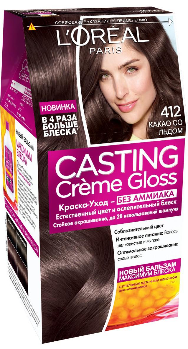 LOreal Paris Стойкая краска-уход для волос Casting Creme Gloss без аммиака, оттенок 412, Какао со льдомA5713827Окрашивание волос превращается в настоящую процедуру ухода, сравнимую с оздоровлением волос в салоне красоты. Уникальный состав краски во время окрашивания защищает структуру волос от повреждения, одновременно ухаживая и разглаживая их по всей длине.Сохранить и усилить эффект шелковых блестящих волос после окрашивания позволит использование Нового бальзама Максимум Блеска, обогащенного пчелинным маточным молочком, который питает и разглаживает волосы, придавая им в 4 раза больше блеска неделю за неделей.В состав упаковки входит: красящий крем без аммиака (48 мл), тюбик с проявляющим молочком (72 мл), флакон с бальзамом для волос «Максимум Блеска» (60 мл), пара перчаток, инструкция по применению.1. Соблазнительный цвет и блеск 2. Стойкий цвет 3. Закрашивание седых волос 4. Ухаживает за волосами во время окрашивания 5. Без аммиака
