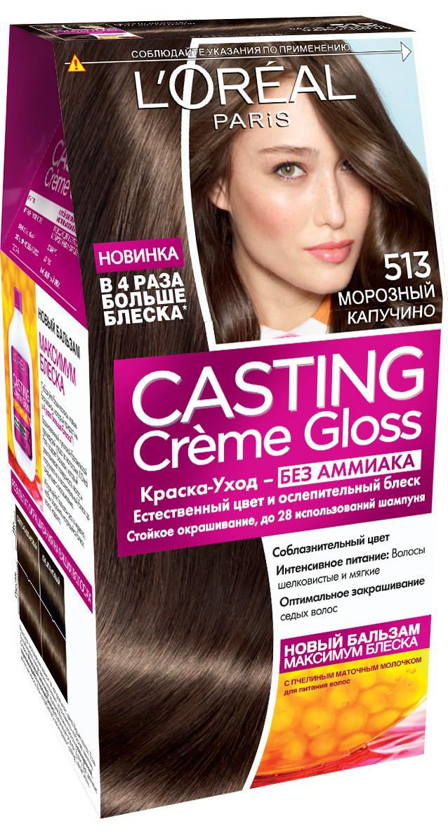 LOreal Paris Стойкая краска-уход для волос Casting Creme Gloss без аммиака, оттенок 513, Морозный капучиноLC-81212698Окрашивание волос превращается в настоящую процедуру ухода, сравнимую с оздоровлением волос в салоне красоты. Уникальный состав краски во время окрашивания защищает структуру волос от повреждения, одновременно ухаживая и разглаживая их по всей длине.Сохранить и усилить эффект шелковых блестящих волос после окрашивания позволит использование Нового бальзама Максимум Блеска, обогащенного пчелинным маточным молочком, который питает и разглаживает волосы, придавая им в 4 раза больше блеска неделю за неделей.В состав упаковки входит: красящий крем без аммиака (48 мл), тюбик с проявляющим молочком (72 мл), флакон с бальзамом для волос «Максимум Блеска» (60 мл), пара перчаток, инструкция по применению.1. Соблазнительный цвет и блеск 2. Стойкий цвет 3. Закрашивание седых волос 4. Ухаживает за волосами во время окрашивания 5. Без аммиака