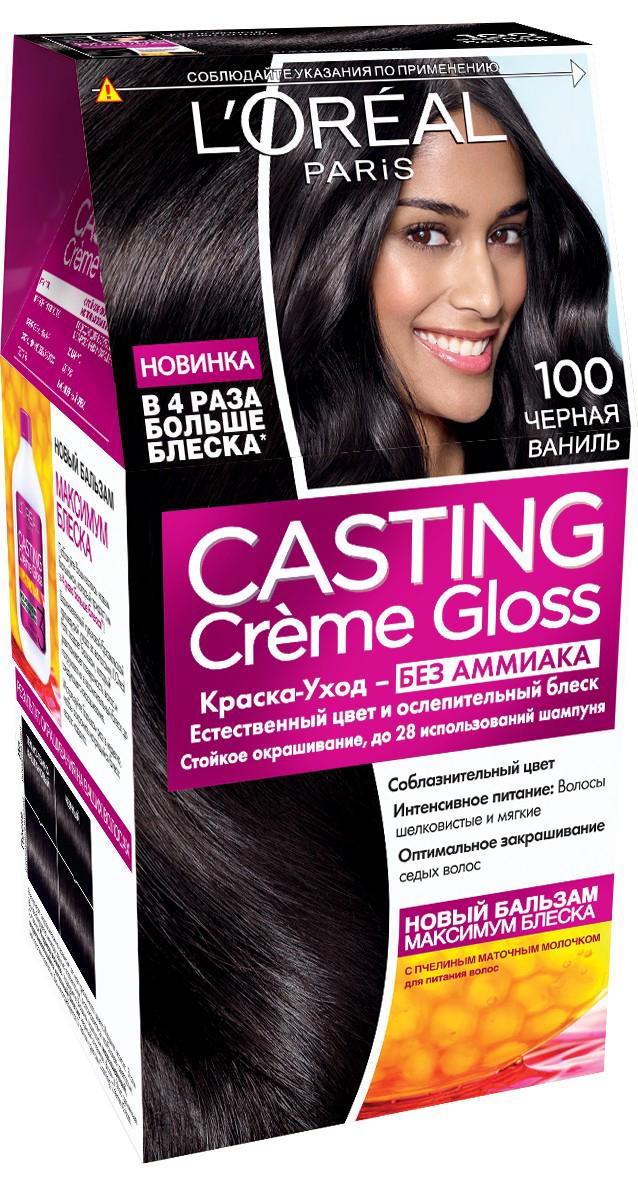 LOreal Paris Стойкая краска-уход для волос Casting Creme Gloss без аммиака, оттенок 100, Черная ванильA6269327Окрашивание волос превращается в настоящую процедуру ухода, сравнимую с оздоровлением волос в салоне красоты. Уникальный состав краски во время окрашивания защищает структуру волос от повреждения, одновременно ухаживая и разглаживая их по всей длине.Сохранить и усилить эффект шелковых блестящих волос после окрашивания позволит использование Нового бальзама Максимум Блеска, обогащенного пчелинным маточным молочком, который питает и разглаживает волосы, придавая им в 4 раза больше блеска неделю за неделей. В состав упаковки входит: красящий крем без аммиака (48 мл), тюбик с проявляющим молочком (72 мл), флакон с бальзамом для волос «Максимум Блеска» (60 мл), пара перчаток, инструкция по применению.1. Соблазнительный цвет и блеск 2. Стойкий цвет 3. Закрашивание седых волос 4. Ухаживает за волосами во время окрашивания 5. Без аммиака