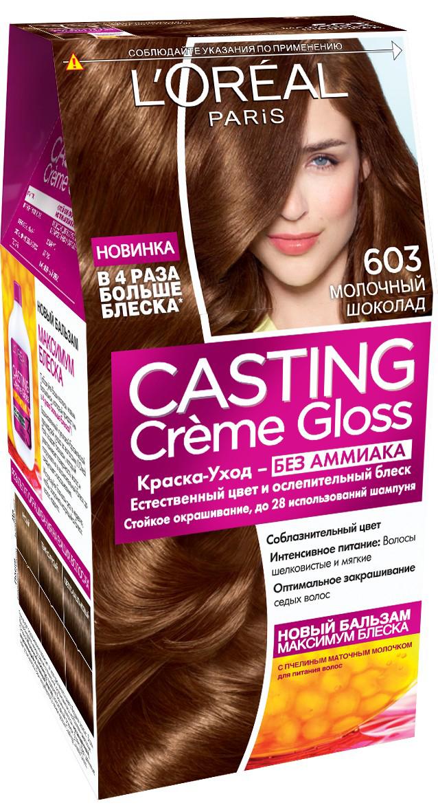 LOreal Paris Стойкая краска-уход для волос Casting Creme Gloss без аммиака, оттенок 603, Молочный шоколадA7269927Окрашивание волос превращается в настоящую процедуру ухода, сравнимую с оздоровлением волос в салоне красоты. Уникальный состав краски во время окрашивания защищает структуру волос от повреждения, одновременно ухаживая и разглаживая их по всей длине.Сохранить и усилить эффект шелковых блестящих волос после окрашивания позволит использование Нового бальзама Максимум Блеска, обогащенного пчелинным маточным молочком, который питает и разглаживает волосы, придавая им в 4 раза больше блеска неделю за неделей. В состав упаковки входит: красящий крем без аммиака (48 мл), тюбик с проявляющим молочком (72 мл), флакон с бальзамом для волос «Максимум Блеска» (60 мл), пара перчаток, инструкция по применению.1. Соблазнительный цвет и блеск 2. Стойкий цвет 3. Закрашивание седых волос 4. Ухаживает за волосами во время окрашивания 5. Без аммиака