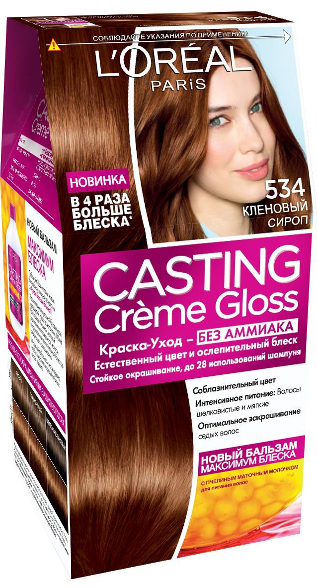 LOreal Paris Стойкая краска-уход для волос Casting Creme Gloss без аммиака, оттенок 534, Кленовый сиропA8004927Окрашивание волос превращается в настоящую процедуру ухода, сравнимую с оздоровлением волос в салоне красоты. Уникальный состав краски во время окрашивания защищает структуру волос от повреждения, одновременно ухаживая и разглаживая их по всей длине.Сохранить и усилить эффект шелковых блестящих волос после окрашивания позволит использование Нового бальзама Максимум Блеска, обогащенного пчелинным маточным молочком, который питает и разглаживает волосы, придавая им в 4 раза больше блеска неделю за неделей. В состав упаковки входит: красящий крем без аммиака (48 мл), тюбик с проявляющим молочком (72 мл), флакон с бальзамом для волос «Максимум Блеска» (60 мл), пара перчаток, инструкция по применению.1. Соблазнительный цвет и блеск 2. Стойкий цвет 3. Закрашивание седых волос 4. Ухаживает за волосами во время окрашивания 5. Без аммиака