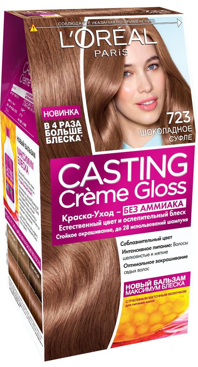 LOreal Paris Стойкая краска-уход для волос Casting Creme Gloss без аммиака, оттенок 723, Шоколадное суфлеA8531327Окрашивание волос превращается в настоящую процедуру ухода, сравнимую с оздоровлением волос в салоне красоты. Уникальный состав краски во время окрашивания защищает структуру волос от повреждения, одновременно ухаживая и разглаживая их по всей длине.Сохранить и усилить эффект шелковых блестящих волос после окрашивания позволит использование Нового бальзама Максимум Блеска, обогащенного пчелинным маточным молочком, который питает и разглаживает волосы, придавая им в 4 раза больше блеска неделю за неделей.В состав упаковки входит: красящий крем без аммиака (48 мл), тюбик с проявляющим молочком (72 мл), флакон с бальзамом для волос «Максимум Блеска» (60 мл), пара перчаток, инструкция по применению.1. Соблазнительный цвет и блеск 2. Стойкий цвет 3. Закрашивание седых волос 4. Ухаживает за волосами во время окрашивания 5. Без аммиака