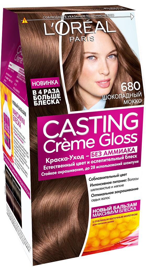 LOreal Paris Стойкая краска-уход для волос Casting Creme Gloss без аммиака, оттенок 680, Шоколадный МоккоA8862228Окрашивание волос превращается в настоящую процедуру ухода, сравнимую с оздоровлением волос в салоне красоты. Уникальный состав краски во время окрашивания защищает структуру волос от повреждения, одновременно ухаживая и разглаживая их по всей длине.Сохранить и усилить эффект шелковых блестящих волос после окрашивания позволит использование Нового бальзама Максимум Блеска, обогащенного пчелинным маточным молочком, который питает и разглаживает волосы, придавая им в 4 раза больше блеска неделю за неделей. В состав упаковки входит: красящий крем без аммиака (48 мл), тюбик с проявляющим молочком (72 мл), флакон с бальзамом для волос «Максимум Блеска» (60 мл), пара перчаток, инструкция по применению.1. Соблазнительный цвет и блеск 2. Стойкий цвет 3. Закрашивание седых волос 4. Ухаживает за волосами во время окрашивания 5. Без аммиака