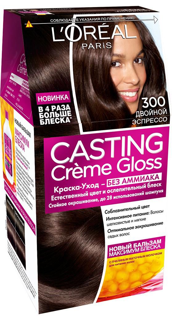 LOreal Paris Стойкая краска-уход для волос Casting Creme Gloss без аммиака, оттенок 300, Двойной ЭспрессоA8943928Окрашивание волос превращается в настоящую процедуру ухода, сравнимую с оздоровлением волос в салоне красоты. Уникальный состав краски во время окрашивания защищает структуру волос от повреждения, одновременно ухаживая и разглаживая их по всей длине.Сохранить и усилить эффект шелковых блестящих волос после окрашивания позволит использование Нового бальзама Максимум Блеска, обогащенного пчелинным маточным молочком, который питает и разглаживает волосы, придавая им в 4 раза больше блеска неделю за неделей.В состав упаковки входит: красящий крем без аммиака (48 мл), тюбик с проявляющим молочком (72 мл), флакон с бальзамом для волос «Максимум Блеска» (60 мл), пара перчаток, инструкция по применению.1. Соблазнительный цвет и блеск 2. Стойкий цвет 3. Закрашивание седых волос 4. Ухаживает за волосами во время окрашивания 5. Без аммиака