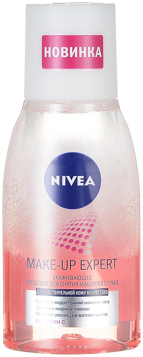 NIVEA MAKE-UP EXPERT Средство для снятия макияжа двухфазное с витамином C125 мл talika talika cредство для снятия макияжа с век и ресниц с протеинами 120 мл