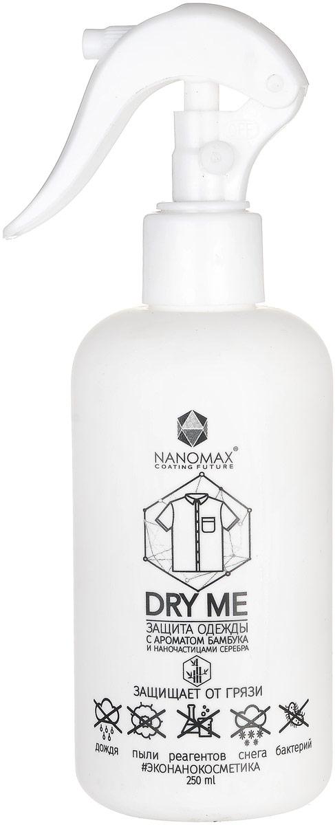 Nanomax Средство для защиты одежды из текстиля и комбинированных материалов Dry Me, 250 млDMЗащита от грязи, дождя, пыли, реагентов, снега, слякоти, бактерий. Уникальное средство для защиты вашейодежды и придания ей аромата бамбука. DRY ME защитит от грязи, воды, слякоти, реагентов, пыли, снега, бактерий на целый сезон. Ваши вещи будут под надежной защитой DRY ME. Извечная проблема грязных задников брюк уйдет в небытие. Пальто, кардиганы, тренчи, пуховики, костюмы и много другоебудут выглядеть как новые. Средство подходит для текстиля, замши, натуральной и искусственной кожи, комбинированных материалов. Уникальный состав, не закупориваетповерхность одежды, оставляя её дышащей. Не меняет тактильных ощущений.