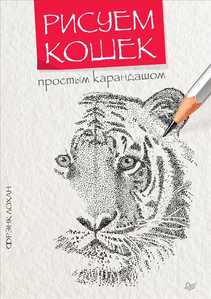 Фрэнк Лохан Рисуем кошек простым карандашом