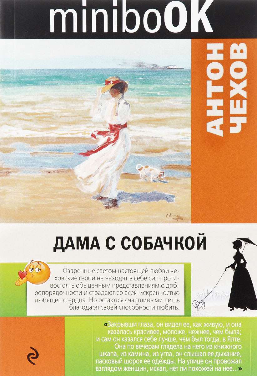 Антон Чехов Дама с собачкой скульптура дама с собачкой