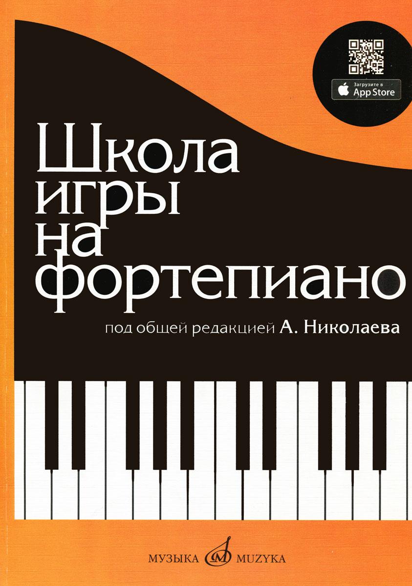 Школа игры на фортепиано. Учебно-методическое пособие книгу николаев учебник игры на фортепиано