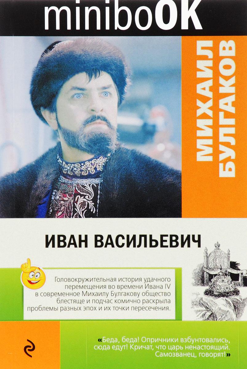 Михаил Булгаков Иван Васильевич иван васильевич меняет профессию ремастированный dvd