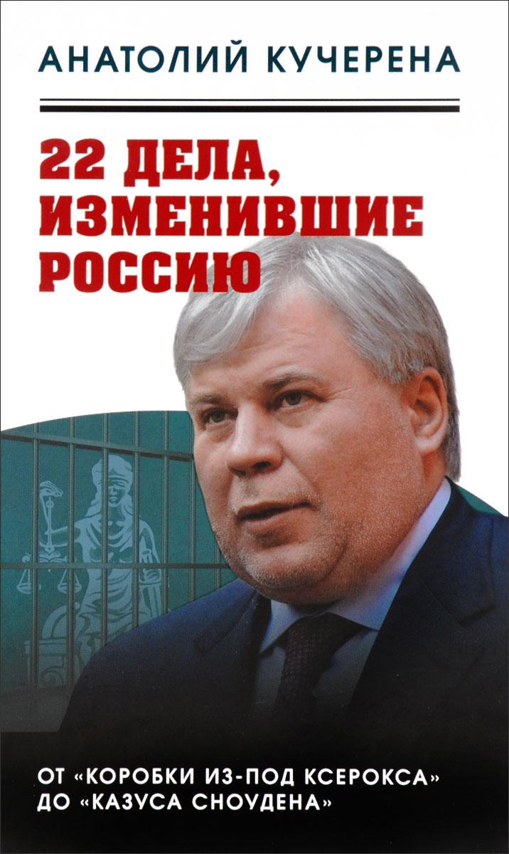 22 дела, изменившие Россию. Новейшая история глазами адвоката