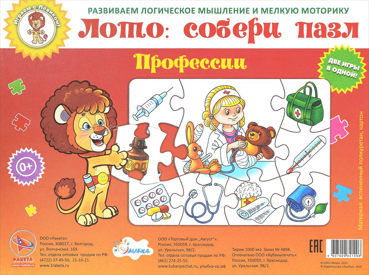 Улыбка Пазл для малышей Лото Профессии флексика пазл для малышей геометрия цвет основы красный