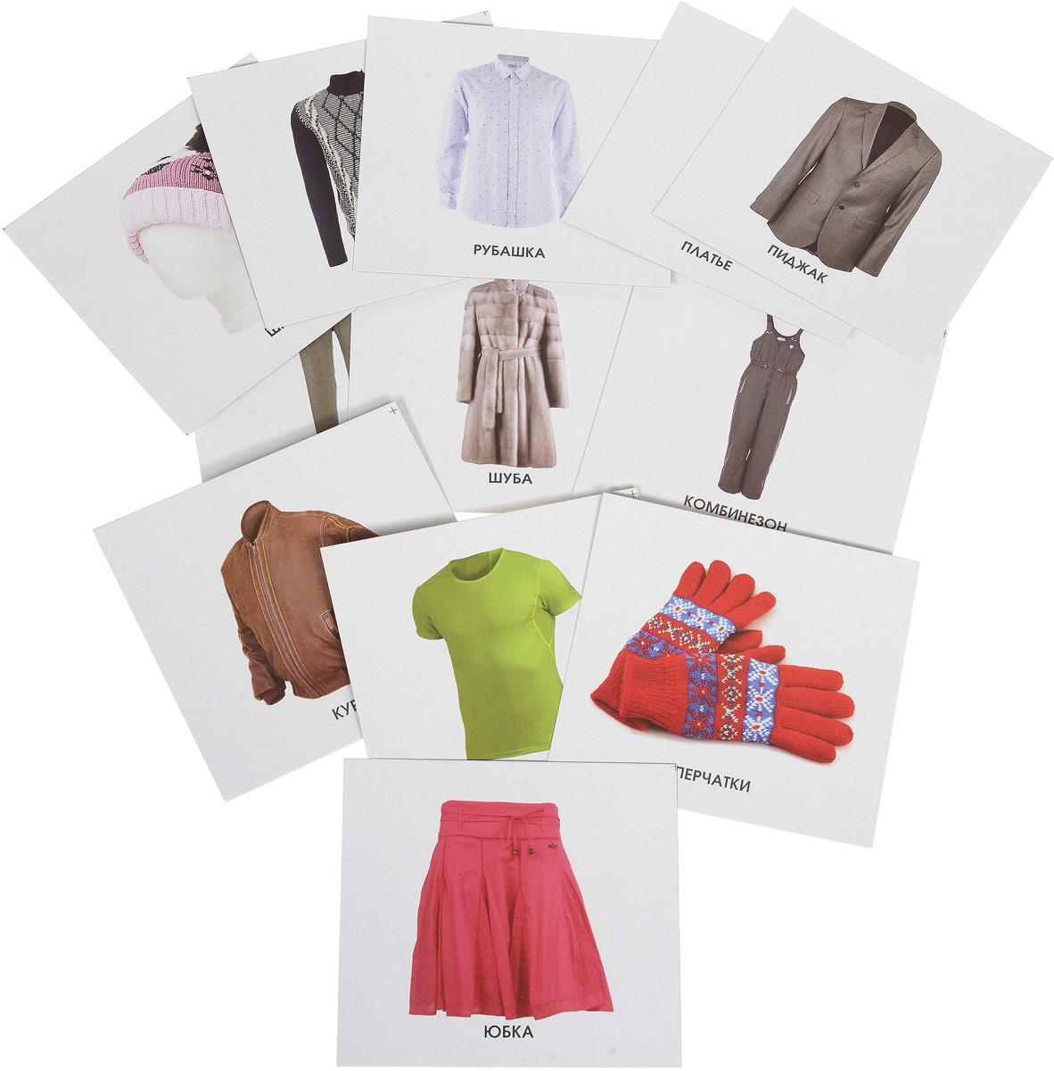 Улыбка Обучающие карточки Одежда webmoney карточки в туле