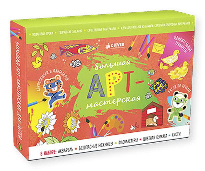 Большая арт-мастерская (комплект из 4 книг) раскраски clever рисуем раскрашиваем играем растения