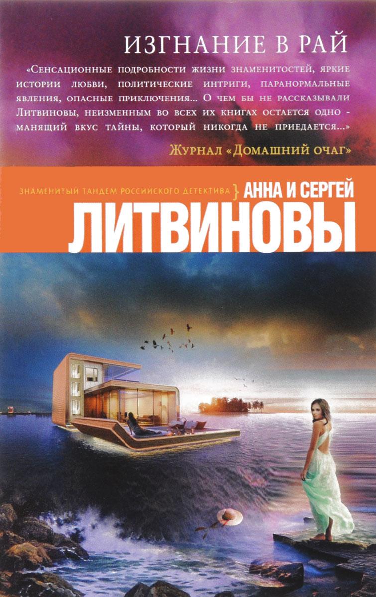 Анна и Сергей Литвиновы Изгнание в рай найк дешево