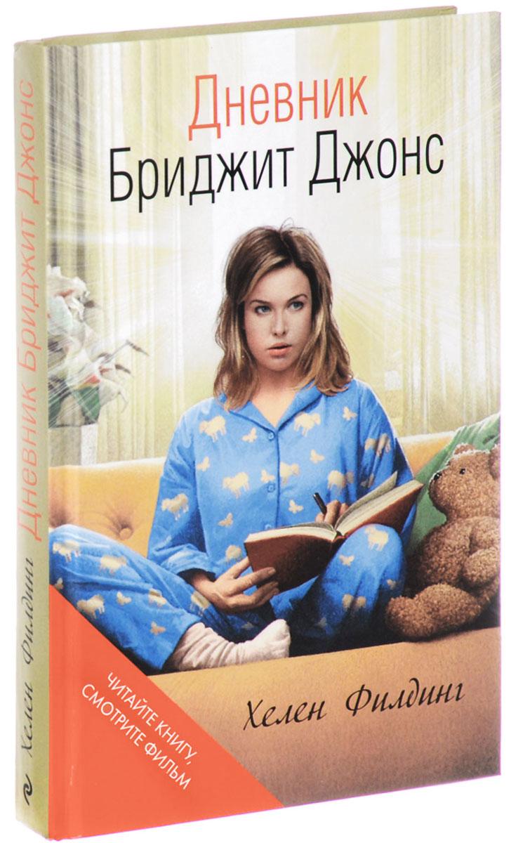 Хелен Филдинг Дневник Бриджит Джонс дневник бриджит джонс эксмо
