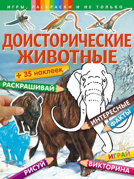 Купить Доисторические животные