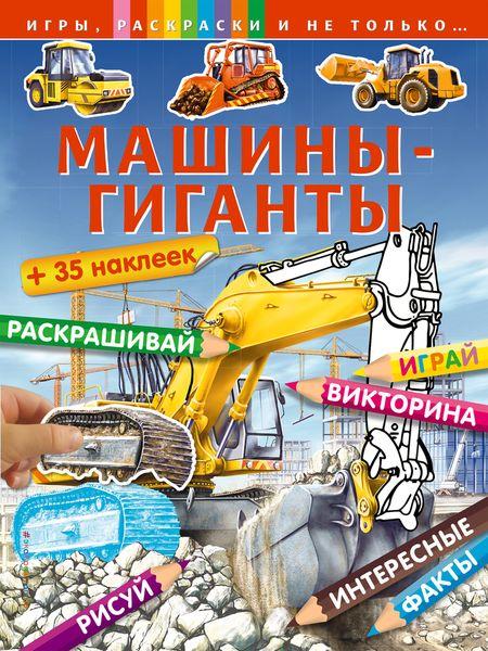 Волченко Ю.С. Машины-гиганты айрис пресс игры с прищепками раскраски и головоломки