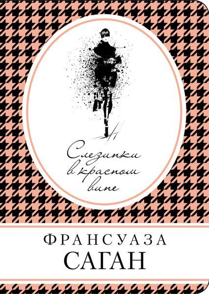 Саган Ф. Слезинки в красном вине франсис карко всего лишь женщина
