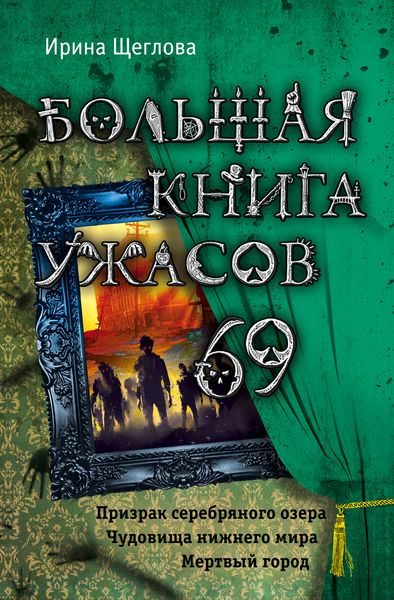 Щеглова И.В., Щеглова И.Б.. Большая книга ужасов 69